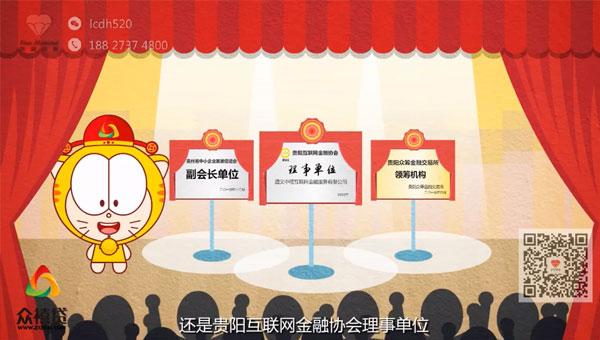 众禧贷 互联网金融Flash宣传动画 动画视频制作公司