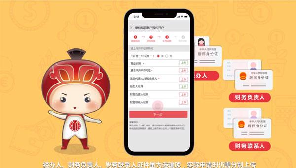 中信银行宣传片 单位结算账户线上办理指南小动画制作