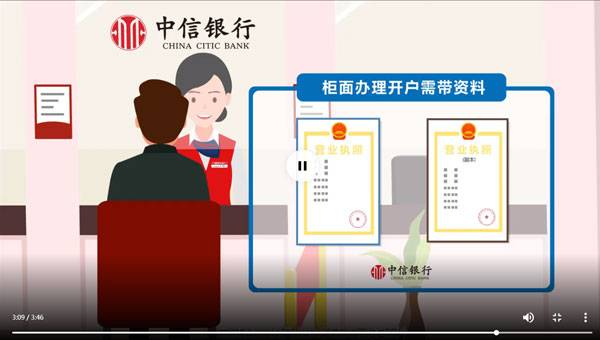 中信银行单位结算账户线下业务办理指南MG动画设计与制作
