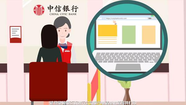 中信银行宣传片 单位结算账户线下业务办理指南MG动画设计与制作