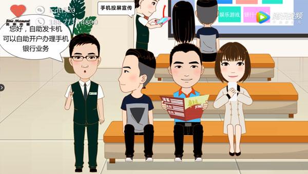 邮政银行宣传片 智慧厅堂业务演示flash制作动画