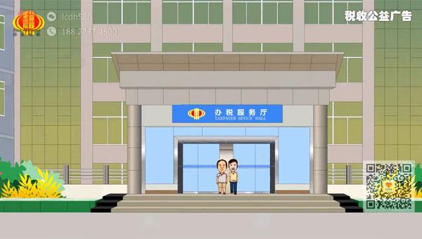 便民办税宣传动画 税务宣传片 mg动画制作视频