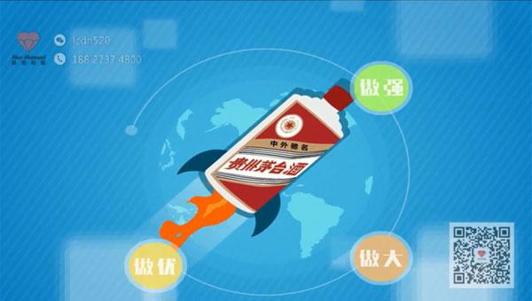 贵洲茅台集团国企宣传动画 发展战略mg动画案例