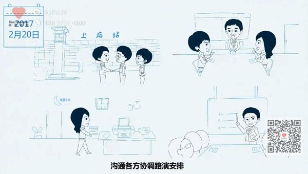 广州浦发银行宣传片 项目总结手绘flash短动画制作