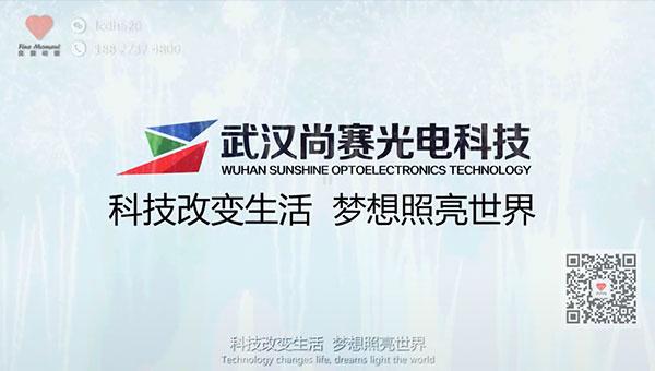 尚赛光电化工企业宣传片 公司视频制作MG动画