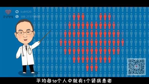 普爱医院医学动画 医学科普动画制作之肾脏保健