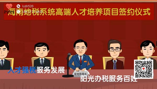 地税之歌 税兴国家兴税务动画制作宣传片