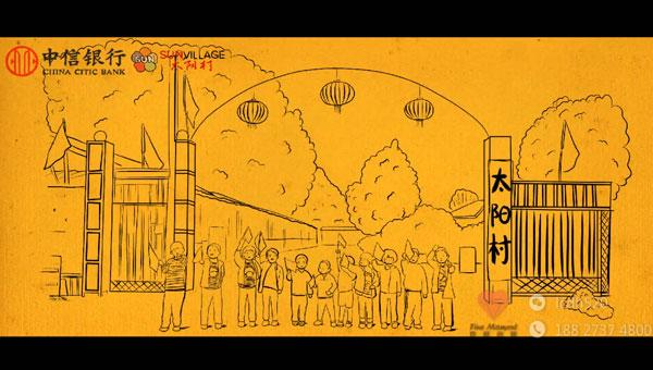 以爱之名,共筑爱心之井 中信银行flash公益动画制作
